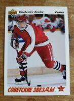 Upper DECK 91-92 VIACHESLAV KOZLOV Soviet Stars #5 Rookie Card Mint ***French***