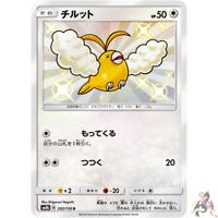 Pokemon Card Japanese - Shiny Swablu S 202/150 SM8b - MINT