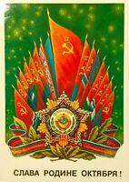 1985 Postcard Vintage Russian Symbols Friendship Peoples USSR Flags Republics