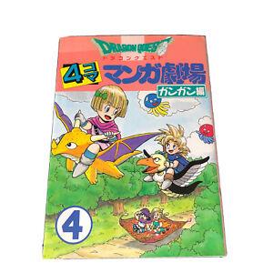 Dragon Quest Comic 4 Koma Manga Vol.4 Japanese Book Japan ENIX 1994 Vintage まんが