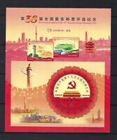 China 2017 2018 38th Best Stamp S/S Popularity Poll 2017-26