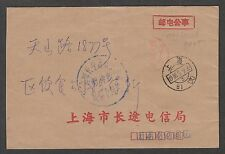 Japan -  Postal History 1877 Official Cover (2 scans)