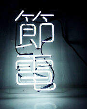 "13""X8""Chinese Characters Power Save Neon Sign Light Beer Bar Pub Art Wall Decor"