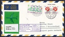 1971 LuftHansa First Flight Cover China Hong Kong to Greece Athen Special Cachet