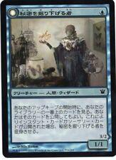 Delver of Secrets FOIL MTG Innistrad Japanese NM/MINT