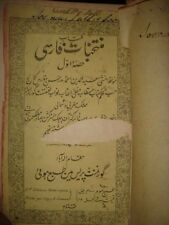 INDIA RARE PRINTED BOOK IN URDU 1876 PAGES 107
