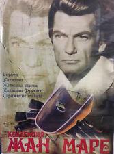 Collection Jean Marais (DVD ) (Russian) Le Masque de fer /5 лучших фильмов