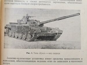 VTG MANUAL RUSSIAN MAIN BATTLE TANK T-72 URAL PANZER MILITARY SOVIET BOOK RARE