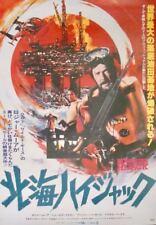 FFOLKES NORTH SEA HIJACK Japanese B2 movie poster ROGER MOORE 1980