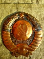Soviet Coat of arms of the USSR Souvenir Hand Made Copper Embossing Brass