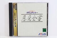 Devil Summoner Soul Hackers Akuma Zensho Vol 1 Sega Saturn SS Japan Import G7888
