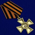 Russian Empire AWARD ORDER BADGE - Cross of St. George 2nd class - moulage