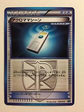 Pokemon Card / Carte Trainer's 009/016 PBG