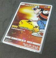 Red's Pikachu 270/SM-P Full Art Japanese Promo Pokemon Card Near Mint