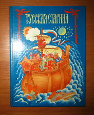 Old Folk Epic Legends Russian Kids Book Hardcover 1991