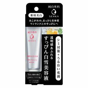 ☀SHISEIDO SENKA White Beauty Serum Brightening Cream 35g Japan F/S