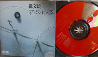 Yas-Kaz- Same- CANYON 1984- No Barcode- Made in Japan- WIE NEU (no OBI)- RAR