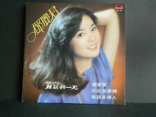 【 kckit 】 Teresa Teng lp + rare poster 鄧麗君 難忘的一天 黑膠唱片 LP442