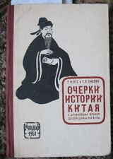 Russian Soviet book China Propaganda Political Chinese Rare History Old Map