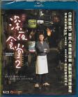 Midnight Diner 2 Shinya Shokudo Movie 2 Blu Ray Kobayashi Kaoru Odagiri Joe NEW