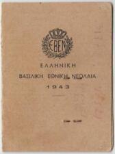 GREECE GREEK HELLENIC NATIONAL ROYAL YOUTH (EVEN) IDENTITY CARD PIRAEUS 1946