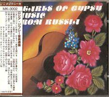 PEARLS OF GYPSY MUSIC SOVIET RUSSIA ЦЫГАНСКАЯ USSR VOLSHANINOV CD 1989 + OBI