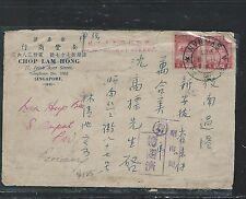 MALAYA JAPANESE OCCUPATION (P2409B) 2603 4C LOCAL ISSUE PR ON CENSOR COVER SINGA