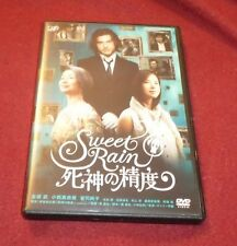 Sweet Rain: The Accuracy of Death RARE Japanese import DVD region 2