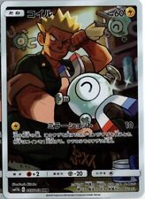 Pokemon Card Japanese - Lt. Surge's Magnemite CHR 055/049 SM11b - MINT