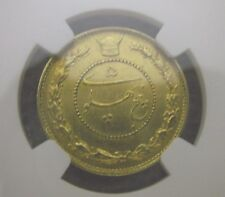 Iran 5 Pahlavi REZA SHAH 1307 (1928) Gold Coin NGC Graded AU 58. PERSIA PERSIAN.