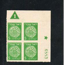 Israel Scott #2 Doar Ivri Plate Block Group 20 Rouletted MNH!!