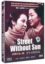 The Street Without Sun All Region DVD Miko Hara, Sen Hara, Yasumi Hara NEW UK R2
