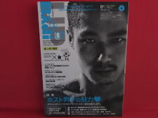 Badi 07/2013 Japanese Gay Homosexual Magazine w/DVD
