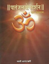 Patanjal Yoga Darshan - Ek Abhyas : A Commentary and Comparative Study of...