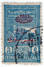 (I.B) Syria Revenue : Duty Stamp 5pi (postal overprint type II)