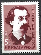 Bulgarie 1987 Gerrgi Kirkov-Maistora Yvert n° 3102 neuf ** 1er choix