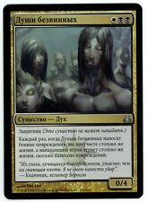 ***1x FOIL Russian Souls of the Faultless*** MTG Guildpact -Kid Icarus-