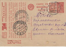 RUSSIA JUDAICA: 1930s Propaganda Postcard to Jewish Colonization Society (26)