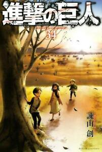 Shingeki no Kyojin (34) Attack of Titan Fin / Japanese original version