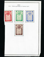 Serbia Stamps Lot of 4 1913 300th Anniversary of Serbian Rule