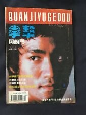 BRUCE LEE MAGAZINE ART MARTIAUX NUNCHAKU KUNGFU EN CHINOIS CHINA LI XIAOLONG