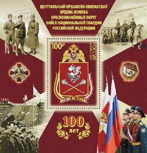 Russia 2021 Central District of the National Guard , block t.1