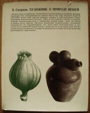 Artist about nature of things Russian Soviet product design USSR