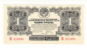 Russia 1 ruble 1934 circ.(fold) p207 @ low start