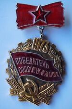 Original Soviet Russian USSR CCCP Medal The Winner of Socialist Competition 1973