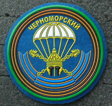 Russian BLACK SEA NAVY PARATROOPS  patch  #158