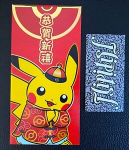 POKEMON PIKACHU 2021 CHINESE NEW YEAR RED ENVELOPE ASIA SHINING FATES CARD PACK