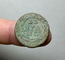 Denga 1750, an old copper coin, found in the ground, authentic.