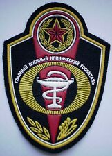 NEW Belarus Army Combat Medic Patch - General Military Clinical Hospital