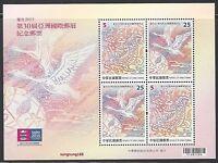 China Taiwan 2015 S/S TAIPEI  Bird 30th Asian International Exhibition Stamp